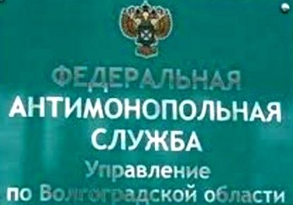 «Волжское ритуальное предприятие «Память» привлечено Волгоградским УФАС к административной ответственности