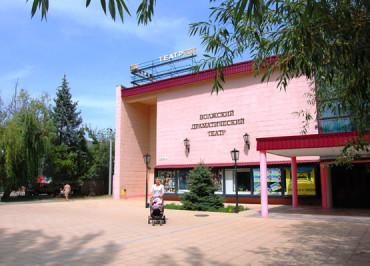 Волжский драматический театр