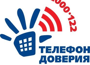 Телефон доверия. лого