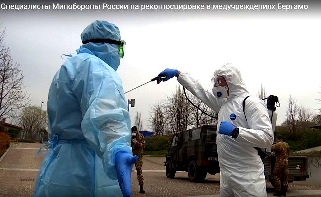 Специалисты Минобороны России на рекогносцировке в медучреждениях Бергамо — видео