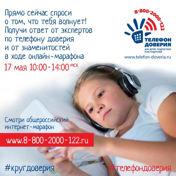 17 мая «Круг доверия» объединит российских подростков и их родителей
