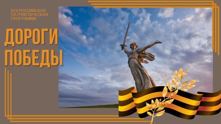Более 400 детей и подростков из Волгоградской, Ростовской и других областей посетили город-герой на Волге в рамках всероссийской патриотической программы «Дороги Победы»