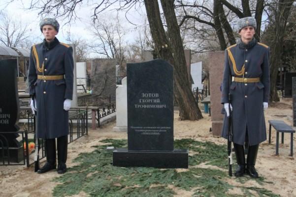 В Волгограде открыт памятник герою Великой Отечественной войны сержанту Зотову Георгию Трофимовичу