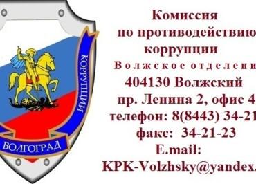 0,0-1-korrupciya-volgzkiy-protivodeystvie