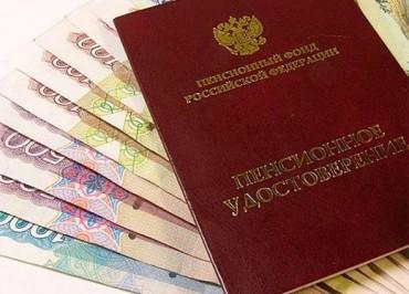 0,001-pensiya-volgograd