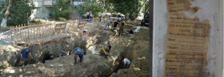 В Волгограде на месте массового захоронения советских солдат извлечены останки 237 красноармейцев — имена двух героев установлены