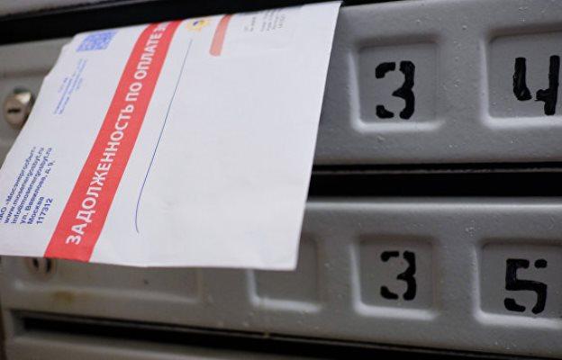 Госдума предлагает освободить граждан от необходимости доказывать отсутствие долгов за ЖКХ