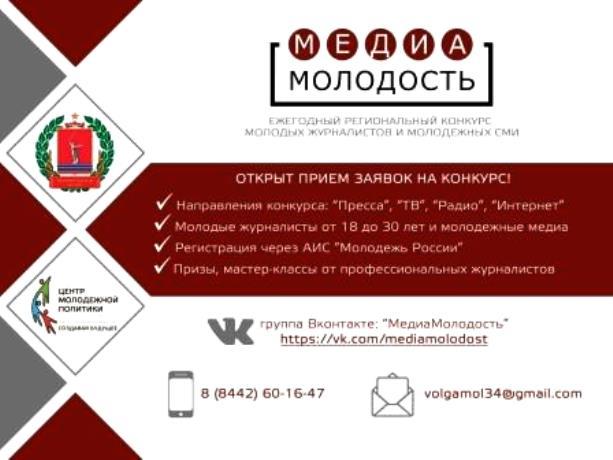Для молодых журналистов и молодежных СМИ Волгоградской области открыт прием заявок на участие в конкурсе «МедиаМолодость»