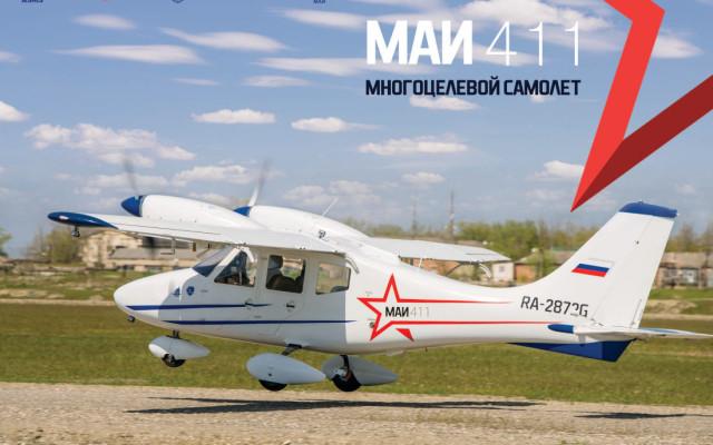 Оборонный завод начинает сборку легкомоторных самолетов МАИ-411