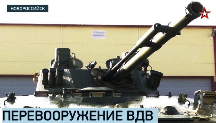 Десантники Кубани получили БМД-4М и БТР-МДМ «Ракушка» — видео