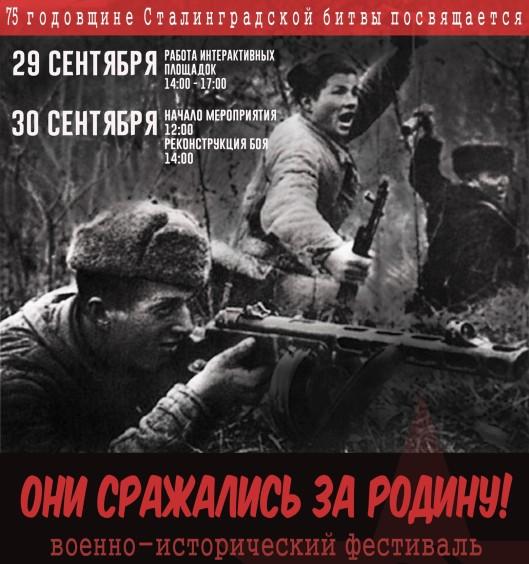 В Волгограде пройдет военно-исторический фестиваль на Лысой горе «Они сражались за Родину»