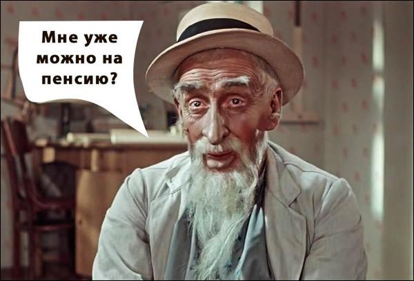 Кудрин рассказал о повышении пенсионного возраста «в самое ближайшее время»