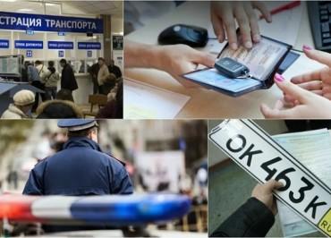 izmeneniya-v-poryadke-registracii-avtomobiley
