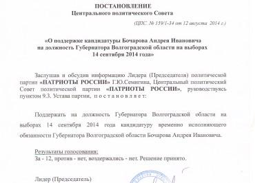 patrioty-rossii-za-bocharova
