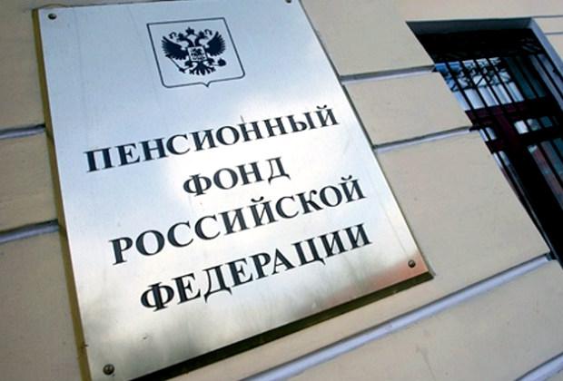 Средства, конфискованные судом у коррупционеров, будут передаваться в бюджет Пенсионного фонда России