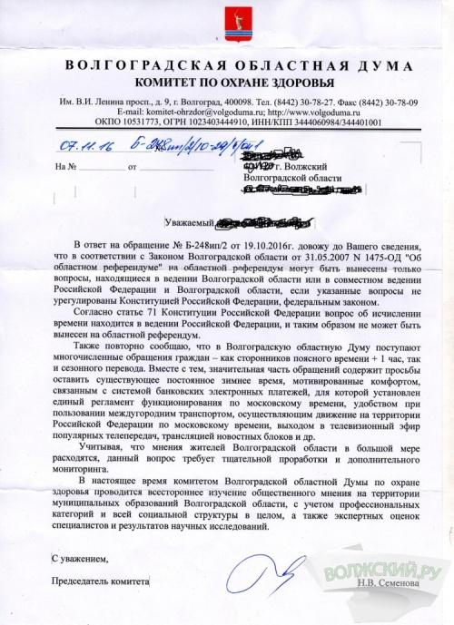 Жители Волгоградской области продолжают бороться за смену часового пояса