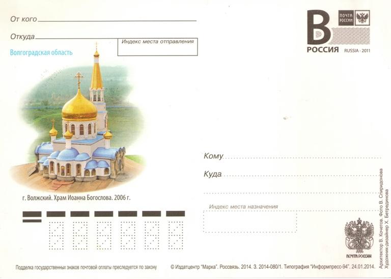 Волжский храм на почтовой открытке